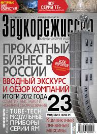 Звукорежиссер №10/2012 by Maxim Malkin - issuu