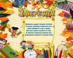 Картинки по запросу вітання з 1 вересня вчителя