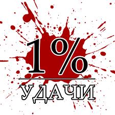 1% Удачи || Охота С Луком