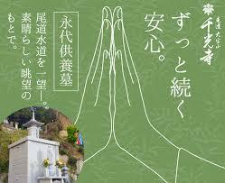 「千光寺」の画像検索結果