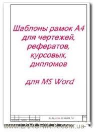Папки картон курсовые черчения с доставкой по Днепропетровску и  Бумага для курсового 40л брам 60гм2 фото
