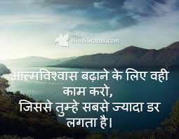 Confidence Quotes in Hindi - Self Confidence Thoughts, Anmol ...