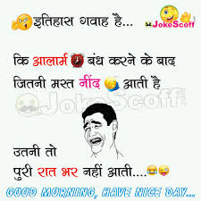Funny Good Morning Quotes In Hindi Best Of Good Morning Funny Jokes Alarm Funny Hindi Jokes JokeScoff