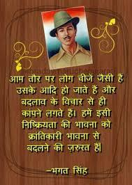 bhagat singh n dom fighter legiant art bhagat singh hindi suvichar