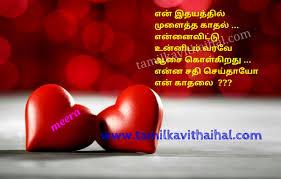Love Kavithai Wallpaper Hd