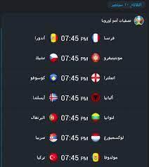 من الجزائر - تصفيات كأس أمم أوروبا 2020 مباريات اليوم...