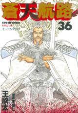 Battle through the heavens comics online. Baka Updates Manga Souten Kouro