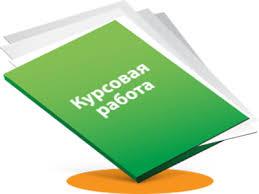 Диплом Харьков помощь студентам в выполнение всех видов  Написание курсовых на заказ