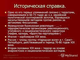 Презентация на тему Терроризм угроза обществу Преподаватель  2 Историческая справка
