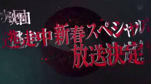 逃走 中 新春 スペシャル