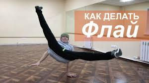 Как научится танцевать Брейк данс | как делать flare - YouTube