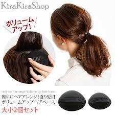 ヘアアクセ盛り髪簡単ボリュームアップベース大小2個セット詰め物 盛り髪 ボリュームアップ ベース