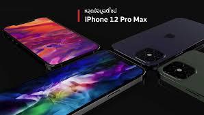 ภาพเรนเดอร์ iPhone 12 Pro Max จากข่าวหลุด จอใหญ่ขึ้น มี LiDAR Scanner