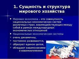 Экономические Отношения Реферат Скачать Бесплатно Международные Экономические Отношения Реферат Скачать Бесплатно