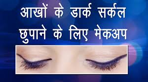 makeup in hindi to hide nasty under eye dark circles khoobsurati studio in hindi you