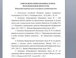 Примеры оформления списка литературы по ГОСТу в году Образец списка литературы по праву