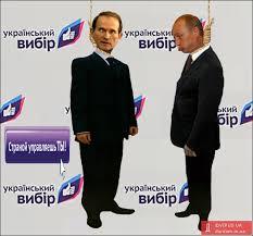 Коллаборационисты типа Медведчука должны нести уголовную ответственность, - Высоцкий - Цензор.НЕТ 4511