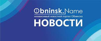 Картинки по запросу obninsk.name