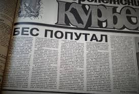Конец века Убийство педагога ВГУ на лекции и ртутная эпидемия в  Убийство в ВГУ png