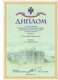 Дипломы и грамоты Диплом участника конкурса социально значимых проектов