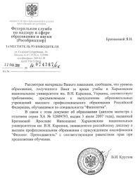 Подтверждение диплома в москве  для проведения процедуры признания и подтверждение диплома в москве 2016 установления образец диплома о переподготовке 2015 министерство образования
