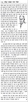 on jawaharlal nehru in hindi essay on the ldquopandit jawaharlal nehrurdquo in hindi
