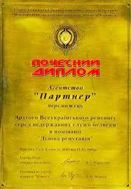 Охорона Партнер Грамоты и дипломы Оперативная сводка  Диплом победителя