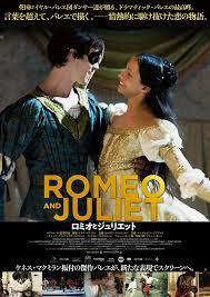 ロミオ と ジュリエット