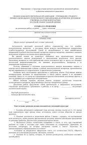 Положение о дипломных работах Калужское духовное училище Положение о дипломных Приложение 1