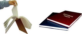 Переплет дипломов в Самаре цены переплет документов РА  Готовый твердый переплет
