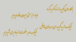 Imagini pentru دل و دلبر در شعر