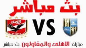 بث مباشر مباراة الأهلى والمقاولون العرب اليوم - YouTube