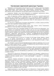 Представительство в суде реферат по гражданскому праву и процессу  Организация современной адвокатуры Украины реферат по праву скачать бесплатно суд полномочия законные лица представитель искового доверитель