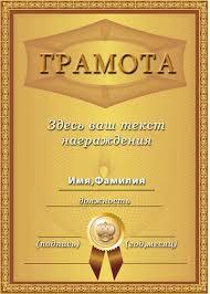 Грамоты дипломы сертификаты Скачать psd бесплатно Шаблоны  Грамота с простой рамкой на золотом фоне