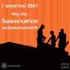 1 พฤษภาคม 2560 May Day วันแรงงานสากล... - มูลนิธิ ป่อเต็กตึ๊ง / POH TECK  TUNG FOUNDATION
