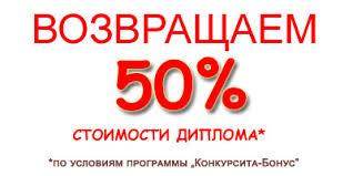 Дипломы и способы оплаты организационного взноса Конкурсита ru cashback banner