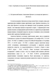 брачный договор дипломная работа Портал правовой информации  брачный договор дипломная работа фото 9