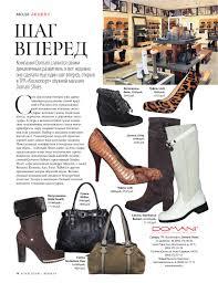 "Shopping Guide ""Я Покупаю.Самара"" by Екатерина Сугробова ..."