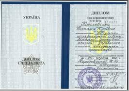 Королевская нервно улыбнулась и показала диплом ФОТО  Позднее в ее пресс службе обнародовали фотографии дубликата диплома Королевской