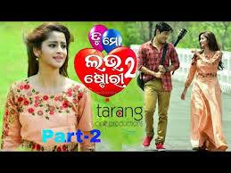 tu mo love story 2 new video swaraj