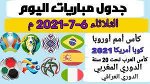 جدول مباريات اليوم الثلاثاء 6-7-2021 / كأس أمم أوروبا-كوبا أمريكا 2021-كأس  العرب تحت 20 سنة - YouTube
