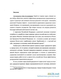 договор в системе Российского гражданского права Предпринимательский договор в системе Российского гражданского права