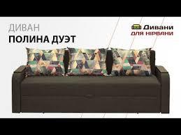 <b>Диван</b> Полина <b>Дуэт</b> | Фабрика Белоцерковская - YouTube