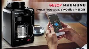 Обзор <b>умной кофеварки</b> Redmond SkyCoffee M1505S - YouTube
