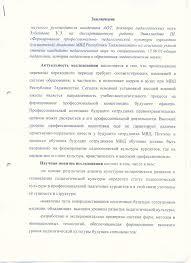Академия Образования Республики Таджикистан Объявления о защите  Заключение