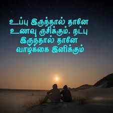 friendship kavithai in tamil words