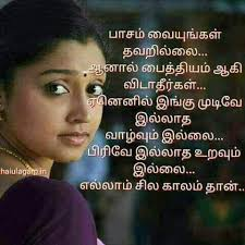 Tamil Quotes Love Pinterest Quotes Love Quotes And Life Quotes Enchanting Never Leave You Tamil Quote