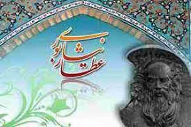 Image result for کتاب بی سر نامه عطار نیشابوری