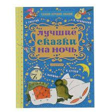 Лучшие сказки на ночь. <b>Маршак</b> С. Я., Михалков С. В., <b>Успенский</b> ...