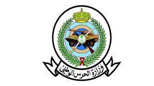 وزارة الحرس الوطني تعلن تحديث بيانات المسجلين السابقين